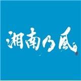 湘南乃風 覇王樹