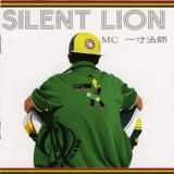 MC一寸法師 SILENT LION feat KING GORILLA