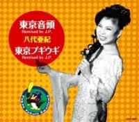 八代亜紀 東京音頭 Remixed by J.P.