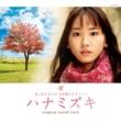 羽毛田丈史 映画「ハナミズキ」オリジナル・サウンドトラック