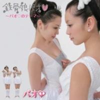 パオ ちょっきん-NA! Instrumental