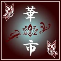 華市(feat. 巡音ルカ) 夜深の月