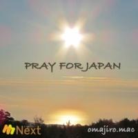 omajiro.mac PRAY FOR JAPAN