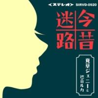 夏草ジェニー(feat. 巡音ルカ) 今昔迷路