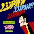 大野雄二 ルパン三世のテーマ (2005ニュー・ミックス) / ピートマック・ジュニア
