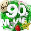 Bruce Hornsby & The Range ナンバーワン90s ムービー・ヒッツ