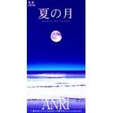 杏里 夏の月