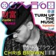 Chris Brown ターン・アップ・ザ・ミュージック