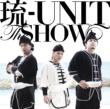 琉-UNIT JUST YOU