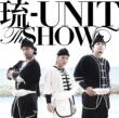 琉-UNIT ONE SIDE LOVE