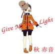 秋 赤音 Give Me Your Light