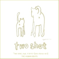 THE HUMAN BEATS 「two shot」feat.キヨサク【one chorus ver.】