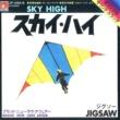 Jigsaw スカイ・ハイ(オリジナル・バージョン)
