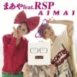 まあや feat. RSP AIMAI -instrumental-