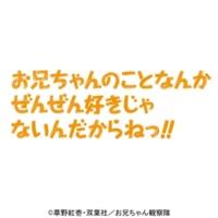 高梨奈緒(CV:喜多村英梨) Taste of Paradise(TVサイズ)