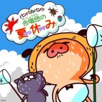パンパカパンツ パンパカパンツ~合唱団の夏休み~前編