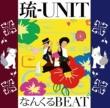 琉-UNIT 空(YUKINARI Ver)