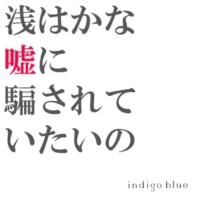indigo blue 浅はかな嘘に騙されていたいの