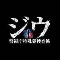 井筒昭雄 ジウ~警視庁特殊犯捜査係~