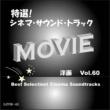 COUNTDOWN SINGERS 映画「007 スカイフォール」主題歌 (Skyfall)