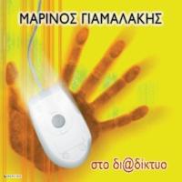 Marinos Giamalakis Sto Thiseio