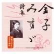 竹下景子 永遠に残したい日本の詩歌大全集1 金子みすゞ詩集