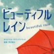 平沢敦士 フジテレビ系ドラマ「ビューティフル・レイン」オリジナルサウンドトラック