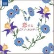 Various Artists 恋するピアノ・メロディ