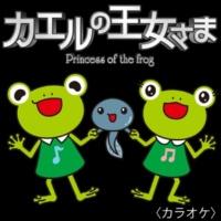 シャンソンズ(ドラマ『カエルの王女さま』より) TRAIN-TRAIN(カラオケ)(カバー)