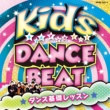 V.A. キッズ・ダンス・ビート~ダンス基礎レッスン~