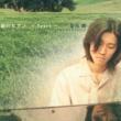 染谷俊 エルガー:愛のあいさつ op.12