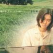 染谷俊 春のピアノ~Tears~