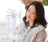 石井聖子 ラストチークで泣かせて(オリジナル・カラオケ)