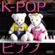 林そよか K-POP ピアノ