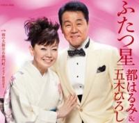 都はるみ/五木ひろし ふたつ星(オリジナル・カラオケ男性用)