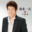 舟木一夫 舟木一夫全曲集2011