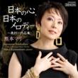 熊本マリ 日本の心、日本のメロディー ~奥村一作品集