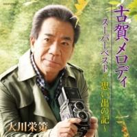 大川栄策 東京ラプソディ