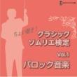 ユゲット・ドレフュス ちょい聴き! クラシックソムリエ検定 Vol.1 バロック音楽