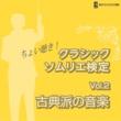 V.A. ちょい聴き! クラシックソムリエ検定 Vol.2 古典派の音楽