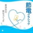 永野英樹 節電クラシック~音涼みの幸せスイッチ~