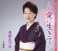 金田たつえ 夫婦盃