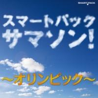 斉藤徳三郎/陸上自衛隊中央音楽隊 オリンピック・マーチ(OLYMPIC MARCH)