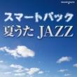 New Roman Trio 夏うたJAZZ スマートパック