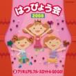 前田沙耶香 2008 はっぴょう会3 プリキュア5、フル・スロットルGO GO!