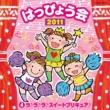 宮本佳那子 2011 はっぴょう会4 ラ♪ラ♪ラ♪スイートプリキュア♪