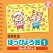 V.A. 2012 はっぴょう会 (1)きんのがちょう