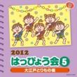 V.A. 2012 はっぴょう会 (5)大江戸とりもの帳