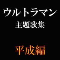 石原慎一 ウルトラマンパワード(COLUMBIA Cover Version)