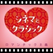 岩城宏之指揮/NHK交響楽団 マスカーニ: オペラ《カヴァレリア・ルスティカーナ》間奏曲(ゴッドファーザー PART III)